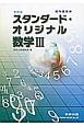スタンダード・オリジナル 数学3 新課程 教科書傍用