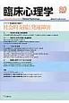 臨床心理学 14-2 シリーズ・発達障害の理解2 社会的支援と発達障害(80)