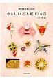 やさしい折り紙 12カ月 季節を楽しみ暮らしを彩る
