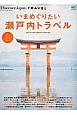 Discover Japan TRAVEL いまめぐりたい瀬戸内トラベル 注目!瀬戸内しまのわ2014の楽しみ方