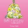 Bell Fantasy ベルの響きに癒されて・・・