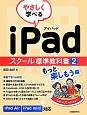 やさしく学べるiPad スクール標準教科書 もっと楽しもう編 iPad Air・iPad mini対応(2)