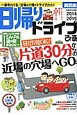 日帰りドライブぴあ<関西版> 2014-2015