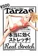 100人のトレーナーが選ぶ 本当に効く ストレッチ! Tarzan特別編集 肩・腰・脚の、こりや痛みに。