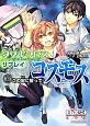 ダブルクロス THE 3RD EDITION リプレイ・コスモス この宙に誓って (3)