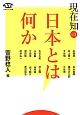 現在知 日本とは何か (2)