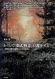 かくして『源氏物語』が誕生する 物語が流動する現場にどう立ち会うか