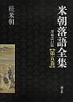 米朝落語全集<増補改訂版> (5)