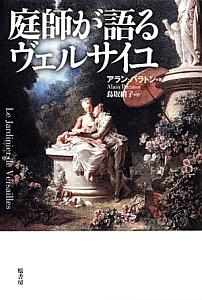 TSUTAYA オンラインショッピングで買える「庭師が語るヴェルサイユ」の画像です。価格は2,592円になります。