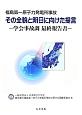 福島第一原子力発電所事故 その全貌と明日に向けた提言 学会事故調 最終報告書