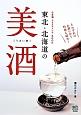 東北・北海道の美酒[うまい酒] 日本酒テイスティングBOOK それぞれのお酒に合う料理も紹介!