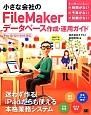 小さな会社のFileMakerデータベース作成・運用ガイド 自前でもカンペキ! Pro13/12/11/10対応