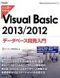 ひと目でわかる Visual Basic 2013/2012データベース開発入門 Visual Basic 2013/2012、SQ