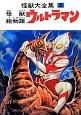 怪獣大全集<復刻版> 怪獣絵物語ウルトラマン (3)