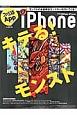 ファミ通App iPhone キテる!モンスト (14)