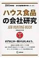 ハウス食品の会社研究 2015 JOB HUNTING BOOK