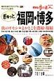 ぎゅっと福岡・博多 10エリアのオモシロよかとこ案内