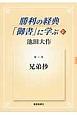 勝利の経典「御書」に学ぶ 兄弟抄 (2)
