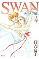 SWAN-白鳥- モスクワ編 (4)