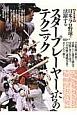 日米のプロ野球で活躍する スタープレーヤーたちのテクニック<永久保存版>