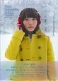 花澤香菜 CALENDAR BOOK 2014.4~2015.3