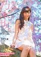 季刊・乃木坂 早春 COVER:西野七瀬(1)