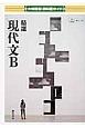 教科書ガイド<大修館版> 精選現代文B