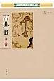 教科書ガイド<大修館版> 古典B 漢文編
