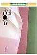 教科書ガイド<大修館版> 精選古典B