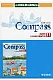 教科書ガイド<大修館版> Compass English Communication2