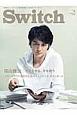 SWITCH 32-4 2014Apr 福山雅治今を生きる、今を歌う