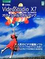 COREL VideoStudio X7 PRO/ULTIMATE オフィシャルガイドブック コーレル公認
