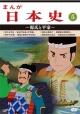 まんが日本史 5~源氏と平家~