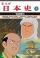まんが日本史 9~戦国時代~