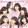 Sakuraホライズン(DVD付)