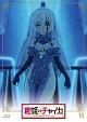 棺姫のチャイカ 第6巻(通常版)
