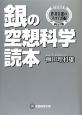 銀の空想科学読本 作者自選のスゴイ26編<BEST版>