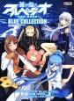 蒼き鋼のアルペジオ-ARS NOVA-BLUE COLLECTION