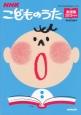 NHK こどものうた楽譜集 オリジナルピアノ譜/コード付 2013