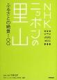NHKニッポンの里山 ふるさとの絶景100