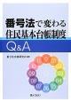 番号法で変わる住民基本台帳制度 Q&A