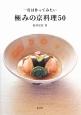 一度は作ってみたい極みの京料理50