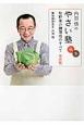 内田悟のやさい塾 秋冬 旬野菜の調理技のすべて<保存版>