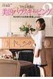 ミセス美香の美的ハウスキーピング 物の持ち方&収納徹底Lesson (2)