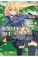 拡散性ミリオンアーサー-群青の守護者-ソーサリーロード-- (2)