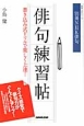 俳句練習帖 書き込み式ドリルで楽しく上達! 別冊NHK俳句