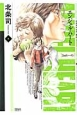 エンジェル・ハート 2ndシーズン (8)
