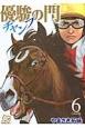 優駿の門-チャンプ- (6)