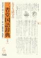 大きな活字の三省堂国語辞典<第7版> 2色刷