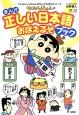 クレヨンしんちゃんの まんが正しい日本語おぼえるぞブック 言葉づかいを楽しくチェック!